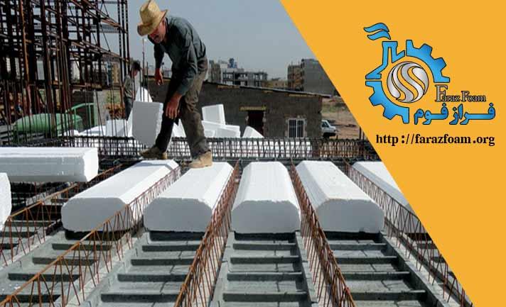 خرید فوم و یونولیت ساختمانی در آمل