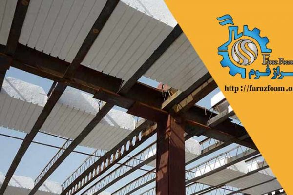 خرید فوم و یونولیت ساختمانی در نکا
